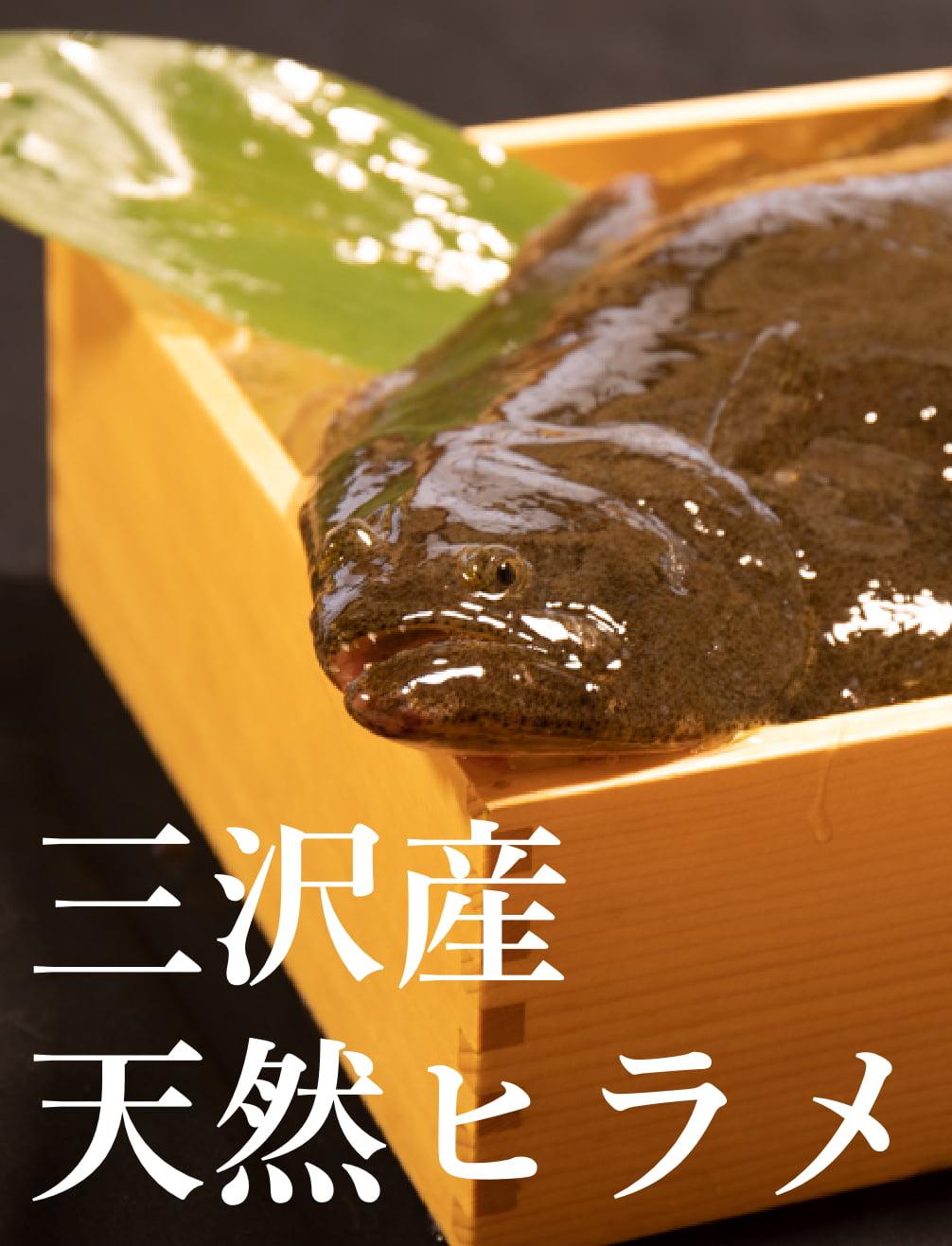 三沢産天然ヒラメ